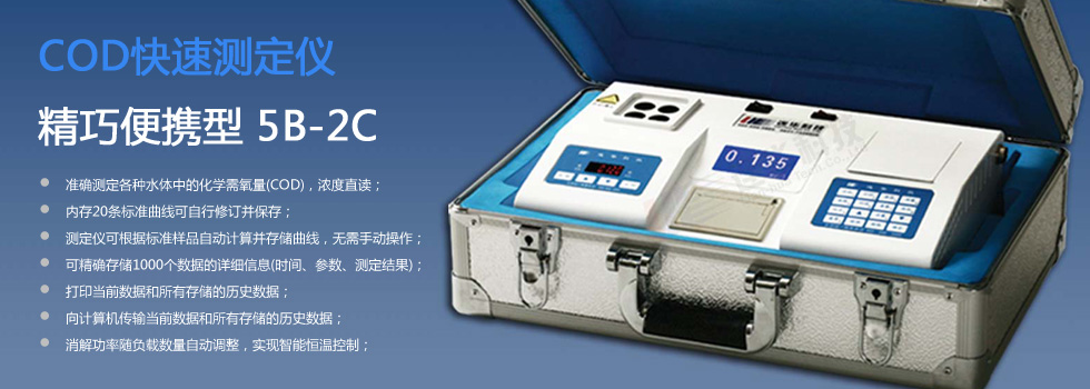COD快速测定仪 精巧便携型 5B-2C